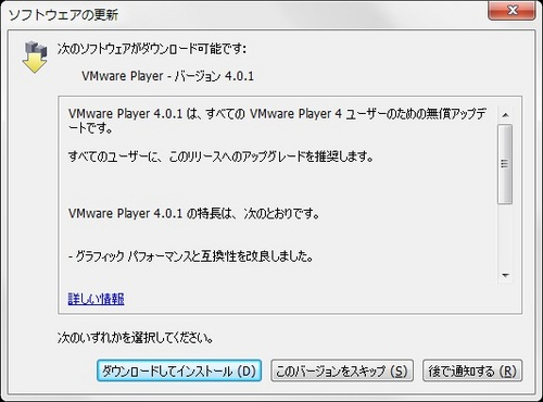 VMwarePlayer401_1.jpg