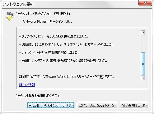 VMwarePlayer401_2.jpg