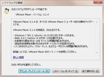 VMwarePlyer314.jpg