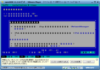 openSUSE11.2再インストール - コメントのみ_21229_image002.png