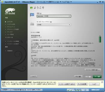 openSUSE11.2_30986_image006.png