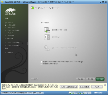 openSUSE11.2_30986_image008.png