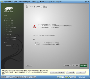 openSUSE11.2_30986_image010.png
