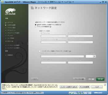 openSUSE11.2_30986_image012.png