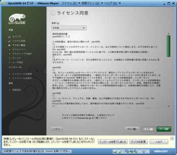 openSUSE11.2_30986_image018.png