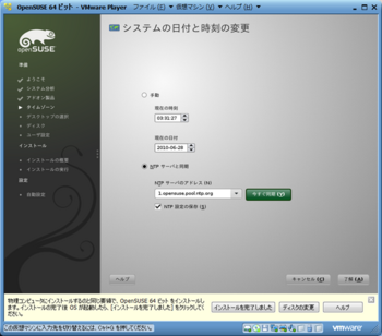 openSUSE11.2_30986_image026.png