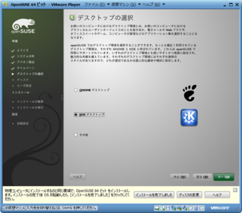 openSUSE11.2_30986_image030.png