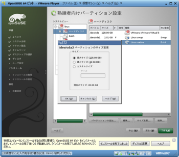 openSUSE11.2_30986_image038.png