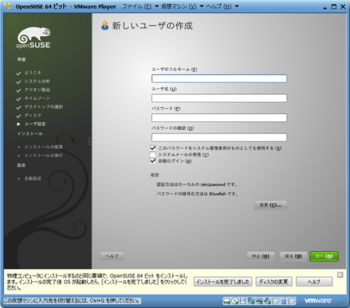 openSUSE11.2_30986_image044.png