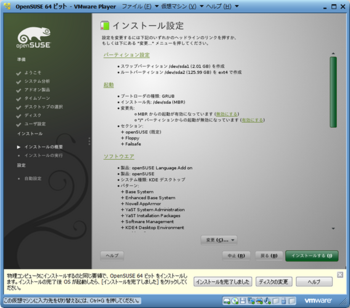 openSUSE11.2_30986_image048.png