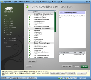 openSUSE11.2_30986_image050.png