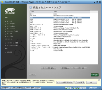 openSUSE11.2_30986_image052.png