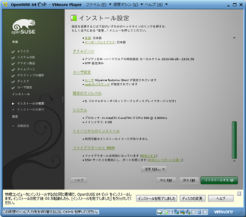 openSUSE11.2_30986_image054.png