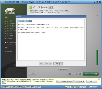 openSUSE11.2_30986_image056.png