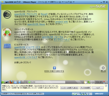 openSUSE11.2_30986_image062.png