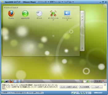 openSUSE11.2_30986_image064.png