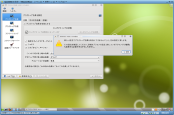 openSUSE11.2_30986_image068.png