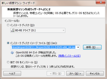 openSUSE簡易インストール1.png