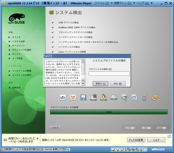 openSUSE簡易インストール2.png