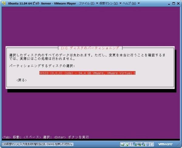 ubuntu1104_server_013.jpg