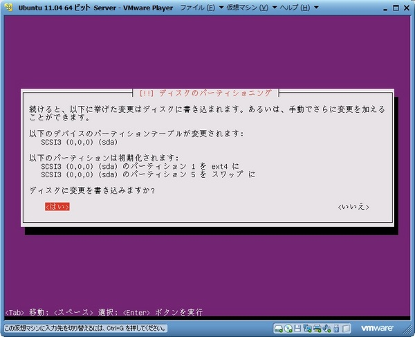 ubuntu1104_server_014.jpg
