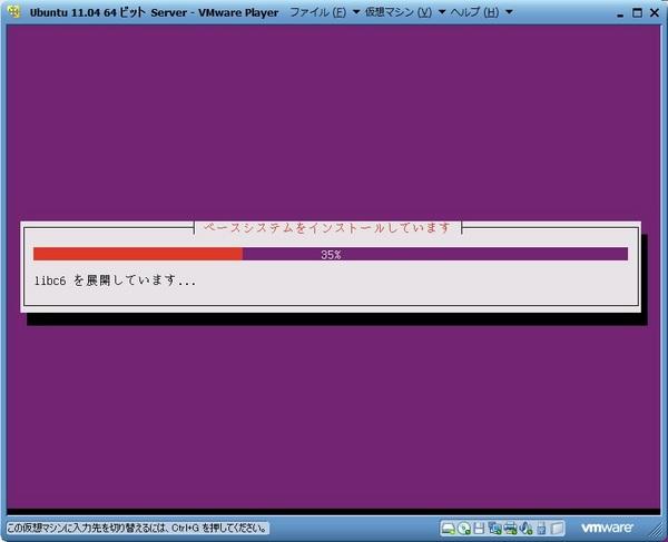ubuntu1104_server_015.jpg