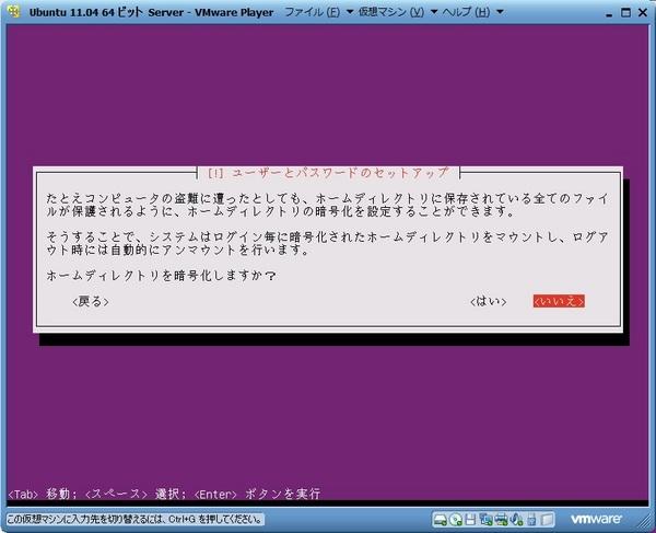 ubuntu1104_server_020.jpg