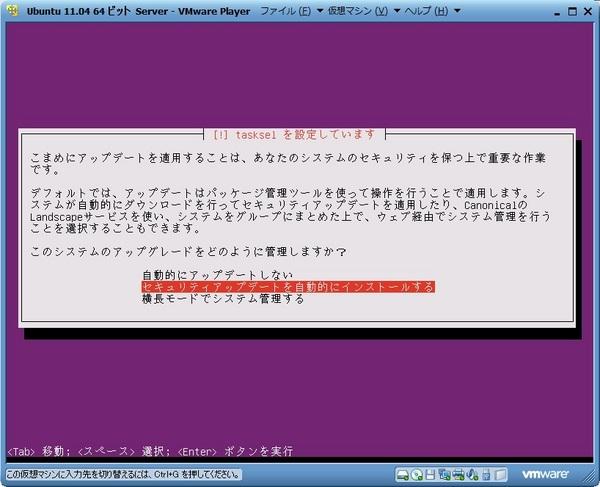 ubuntu1104_server_022.jpg