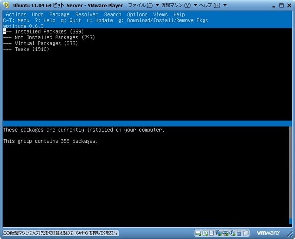 ubuntu1104_server_026.jpg