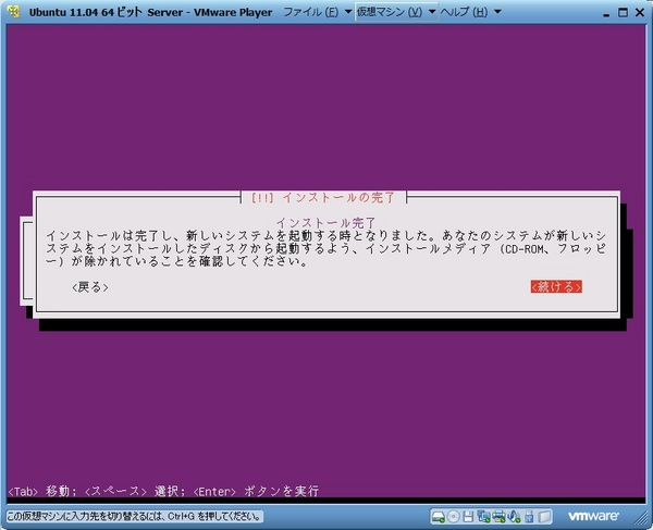 ubuntu1104_server_029.jpg