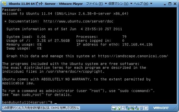 ubuntu1104_server_032.jpg