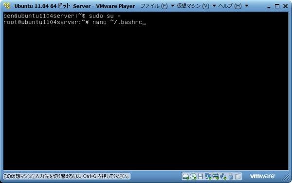ubuntu1104_server_041.jpg