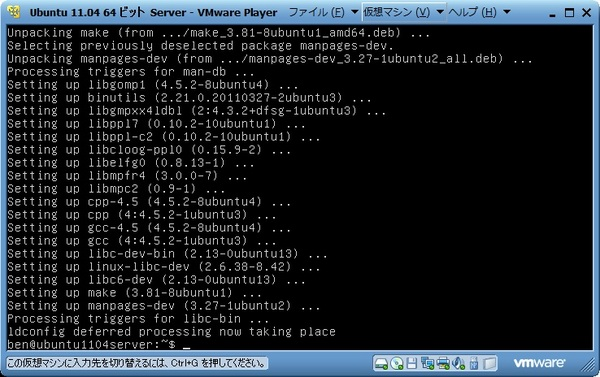 ubuntu1104_server_050.jpg