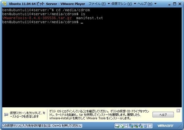 ubuntu1104_server_053.jpg