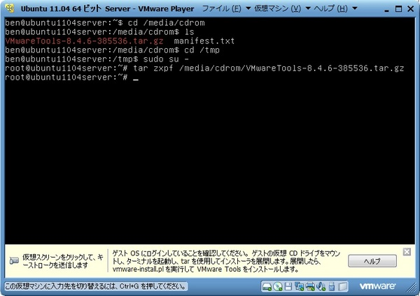 ubuntu1104_server_056.jpg