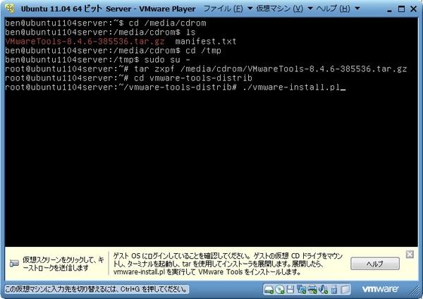 ubuntu1104_server_057.jpg