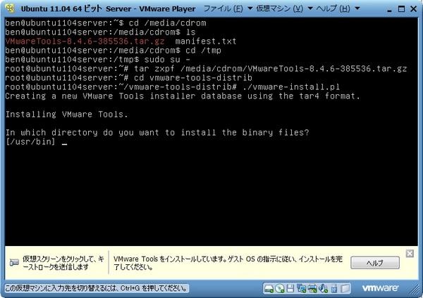 ubuntu1104_server_058.jpg