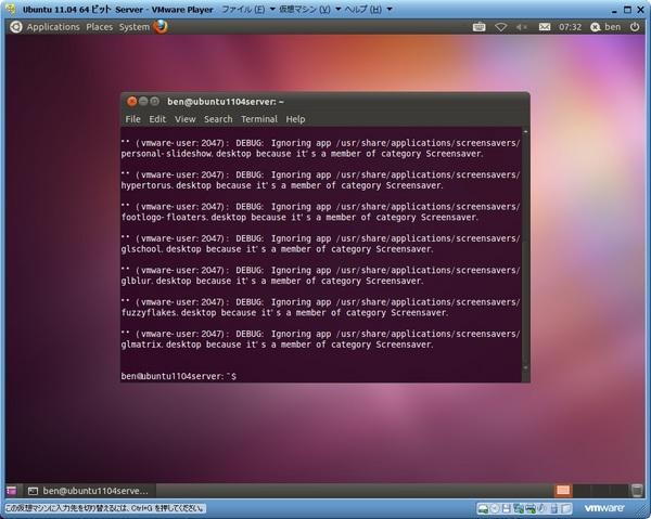 ubuntu1104_server_068.jpg