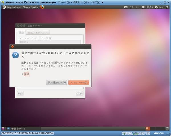 ubuntu1104_server_070.jpg