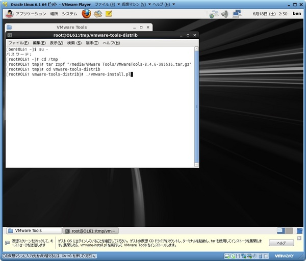 Oracle Linux 6 1のインストール:OSマニアの部屋:So-netブログ