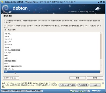 debian601a_005.jpg