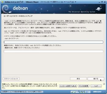 debian601a_009.jpg