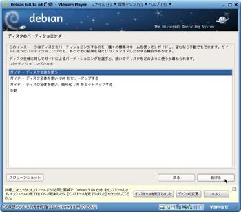 debian601a_013.jpg