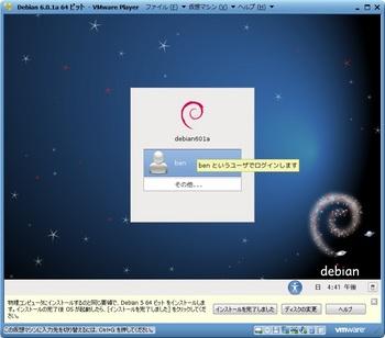 debian601a_025.jpg