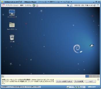 debian601a_026.jpg
