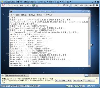 debian601a_033.jpg