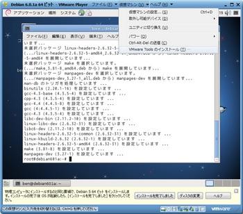debian601a_035.jpg