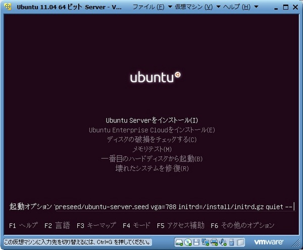 ubuntu1104_server_007.jpg