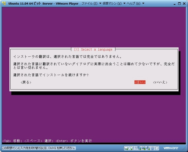 ubuntu1104_server_008.jpg