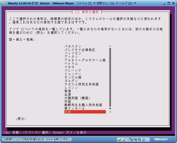 ubuntu1104_server_009.jpg